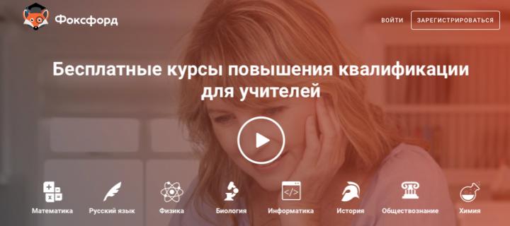 v-runete-zapustjat-besplatnye-onlajn-kursy-dlja-uchitelej-108429-0
